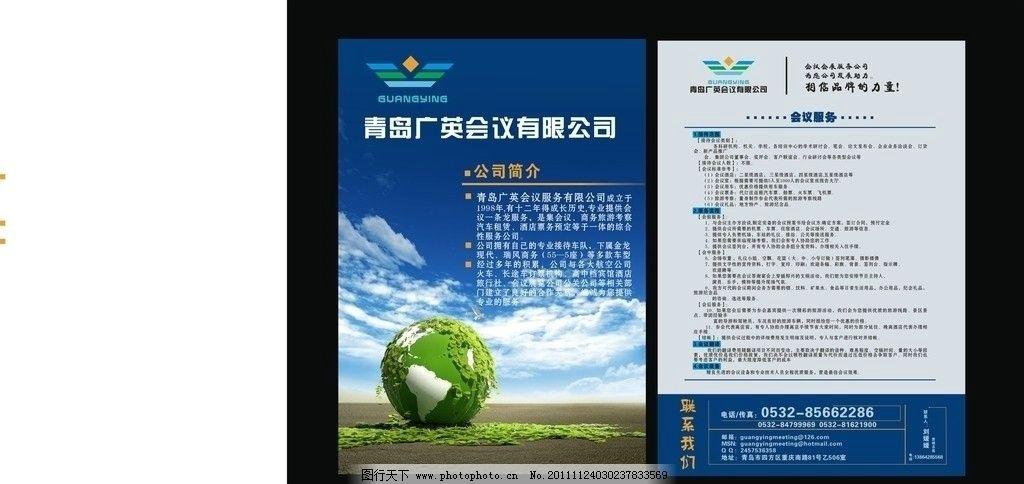 企业宣传单页 宣传 会议 彩页 企业 dm宣传单 广告设计 矢量 cdr
