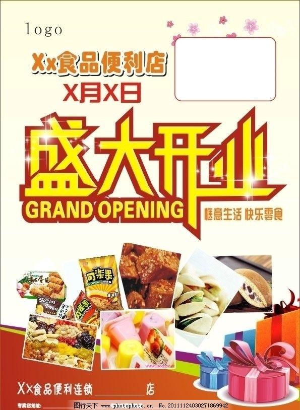 休闲食品 便利店 盛大开业 宣传单 快乐零食 dm宣传单 广告设计 矢量