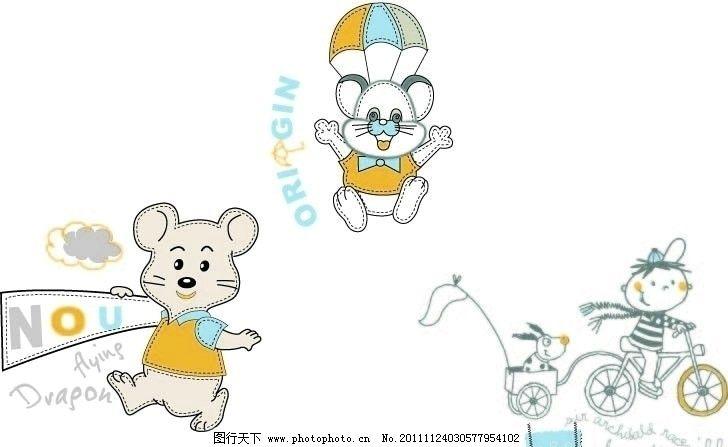卡通图案 流行卡通 可爱卡通 兔子 小熊 设计图案素材 服装设计