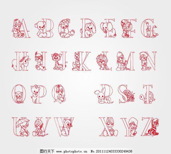 26个英文字母设计 艺术字 其他矢量 矢量素材 喜庆字体 艺术字矢量