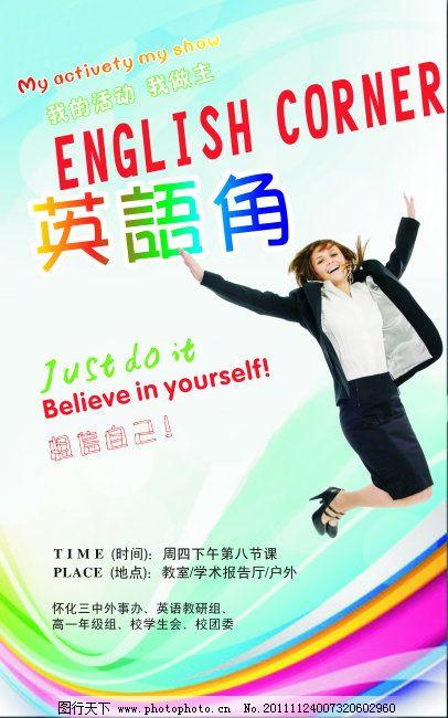 英语一角 英语海报 英语宣传画