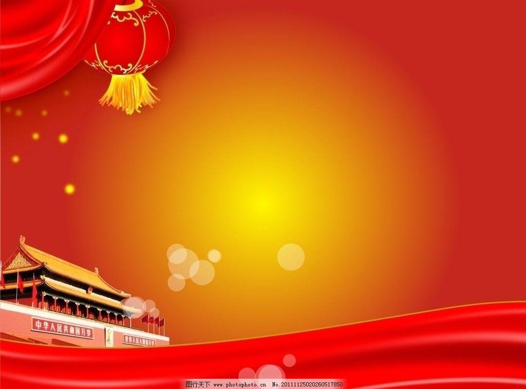 喜庆 新年 背景 红色 天安门 灯笼 彩带 户外广告 广告喷画 底纹背景