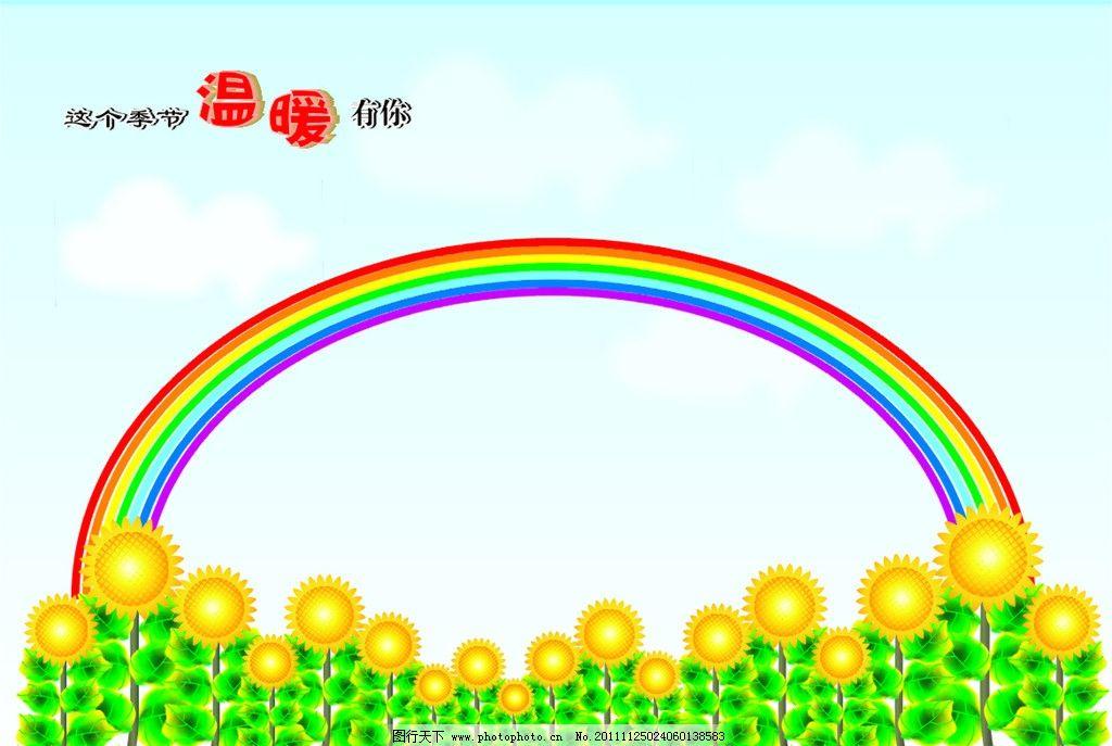 彩虹下的向日葵 蓝天 白云 彩虹 向日葵 自然风景 自然景观 矢量 cdr