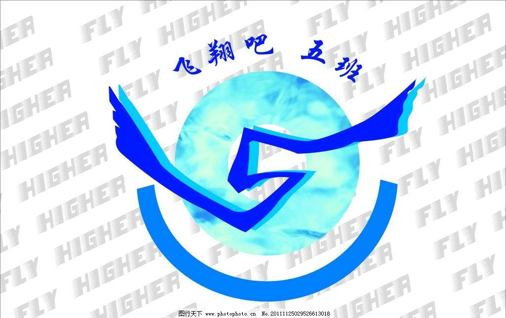 中学校徽 班徽 矢量 徽标 广告设计 cdr
