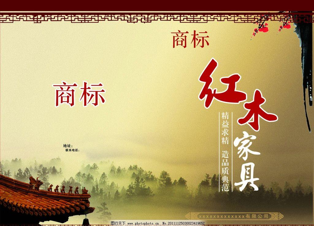 红木家具 水墨山 古建筑 古典 仿古 水墨画 古镇文化 古典文化 海报