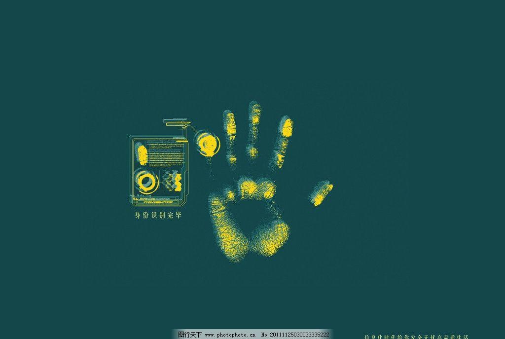 信息化时代与生活海报图片_海报设计_广告设计_图行