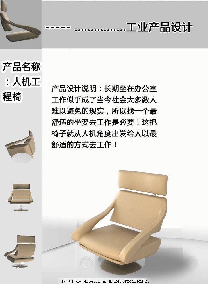 產品展板 玩具展板模板 工業產品展板模板 psd海報 海報設計 海報展板