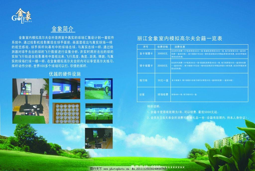 室内高尔夫 golf 打球的人 蓝天 天空 绿地 草地 彩虹 dm宣传单 广告