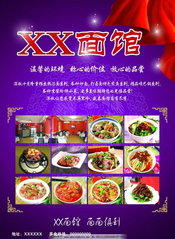 面馆宣传单 饭店 紫色背景 菜品 餐厅 飘带 深秋十月 炒面 汤面图片