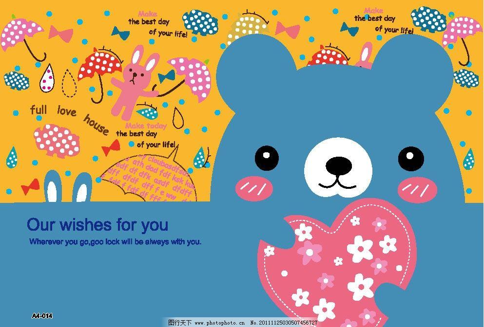 可爱小熊小兔矢量卡通素材图片