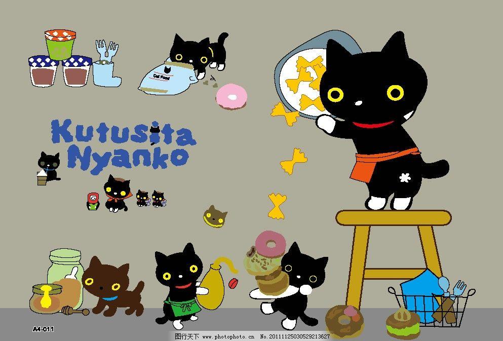可爱小黑猫卡通矢量素材图片