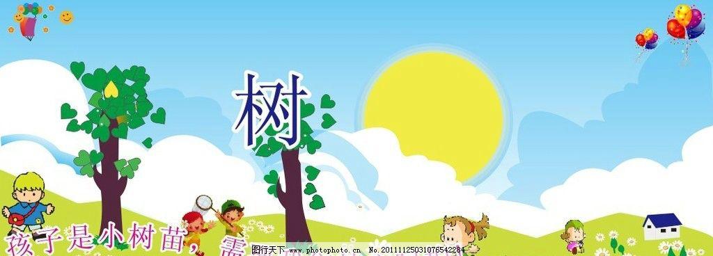智慧树幼儿园 蓝天 草地 卡通 蓝色背景 小朋友 树木 幼儿园招牌