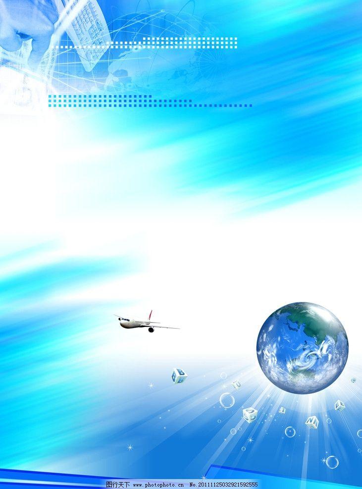 科技背景 科技 地球 背景 展板 展板背景 背景素材 psd分层素材 源