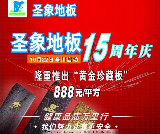 广告设计 海报设计 红色背景 红色渐变背景 活动广告 木地板 圣象地板