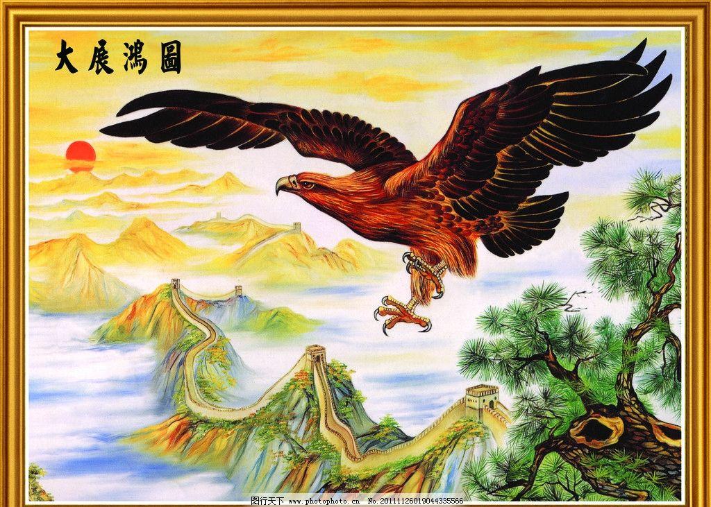 大展鸿图 咏鹰图片