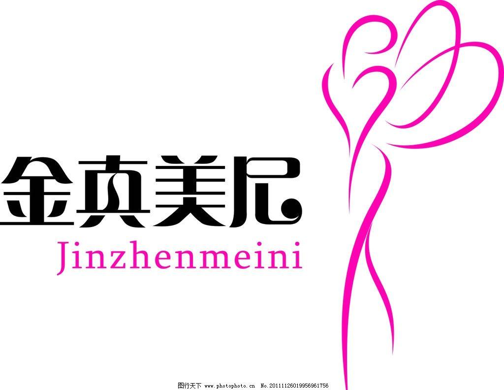 金真美尼标志 logo设计 图形设计 花形字 字体设计 人物曲线 花形曲线