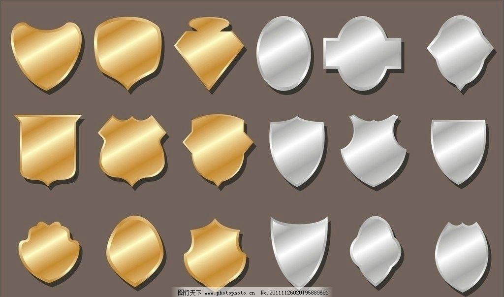 盾牌 标志 金色 银色 金属