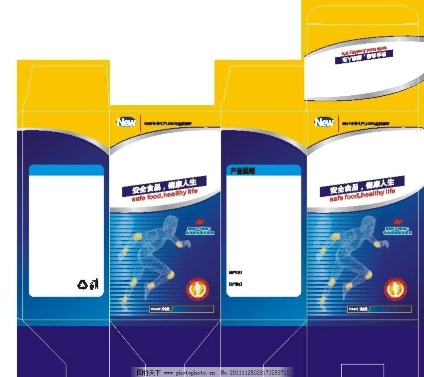 药品包装盒设计 包装盒 医药 关节3d人 矢量 cdr 关注健康 蓝色盒子