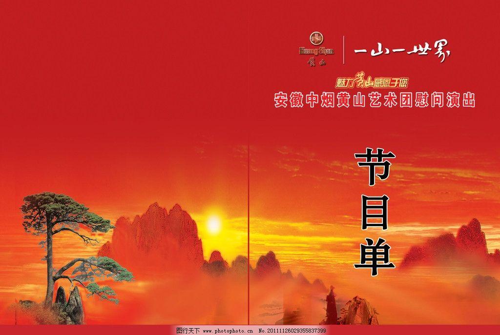 节目单封面 迎客松 黄山烟标识 红色 封面设计 画册设计 广告设计模板