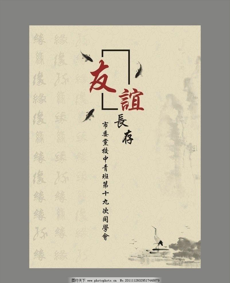 底纹 中国风封面 画册封面 请帖模板 菜单封面模板 排版 广告设计