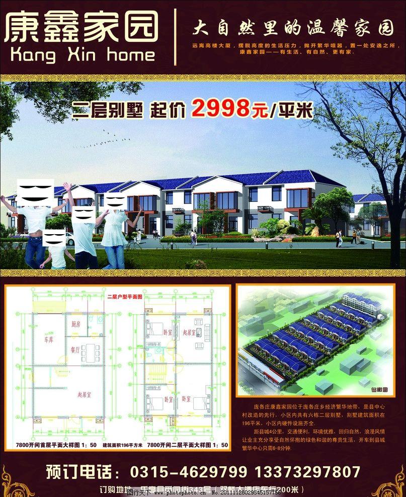 房地产海报 房产 房地产        一家 买房 俯视图 房屋平面图 房地产