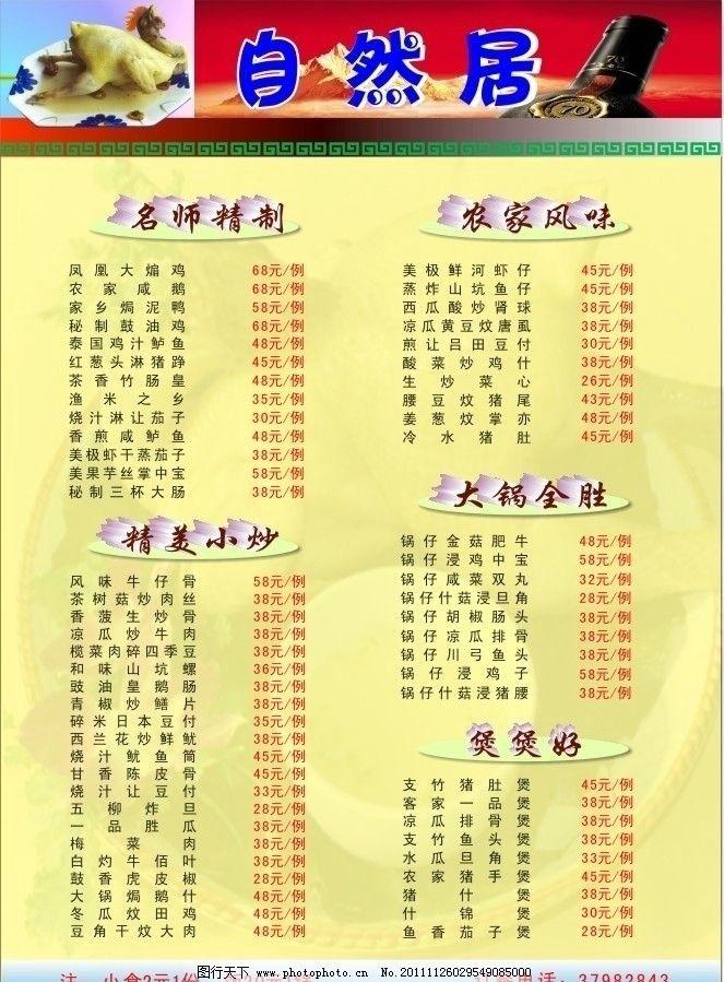 果蔬 牛扒 煲仔饭 工作餐 补汤 冷菜 热菜 菜单菜谱 广告设计 矢量
