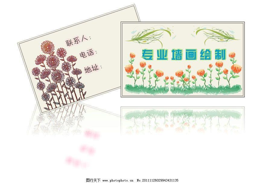 手绘墙 手绘 墙 素雅 清新 个性 花 名片 名片卡片 广告设计 矢量 cdr