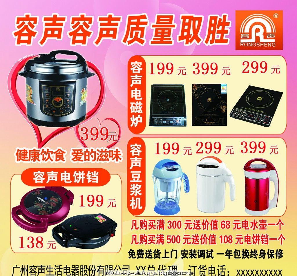 广告设计 展板模板  容声家电宣传单 容声 容声家电 电饼铛 电饭锅