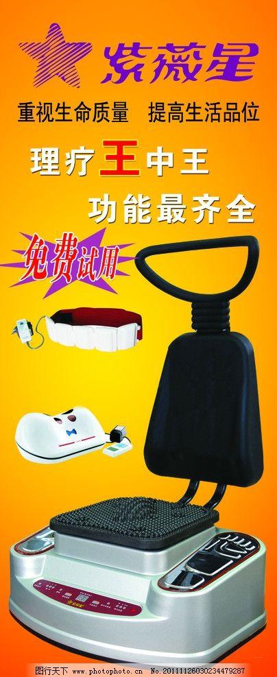 紫薇星 门头 理疗仪 背景 广告设计模板 源文件