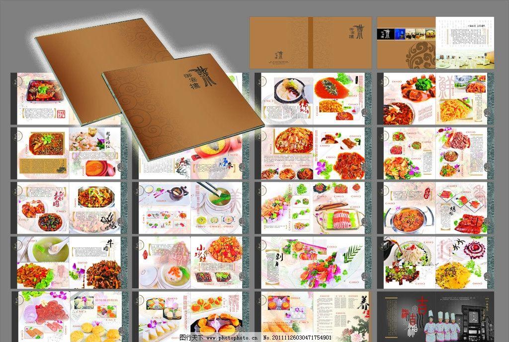 美食 美味 好吃的 中国菜 川菜 粤菜 鲁菜 东北菜 菜单 古朴 菜单菜谱