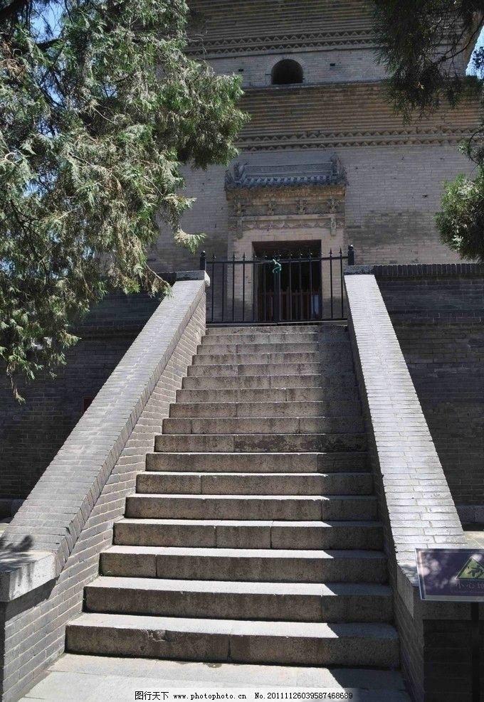 楼梯 小雁塔 阳光 景观 建筑 植物 阶梯 风景透视 自然风景
