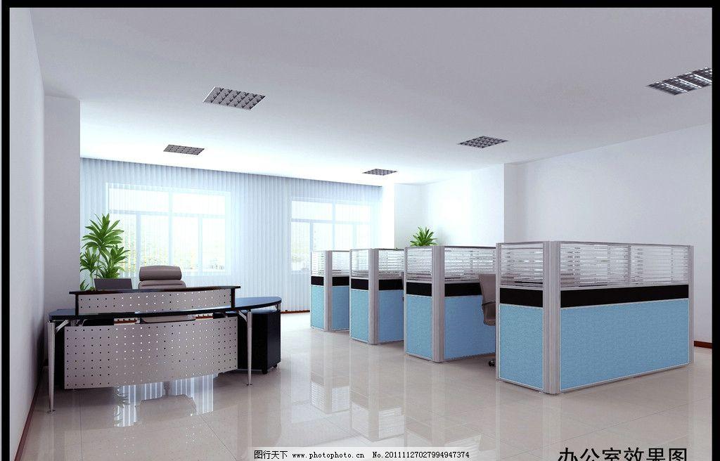 办公室效果图 室内设计 室内效果图        3d效果图 室内 jpg 环境