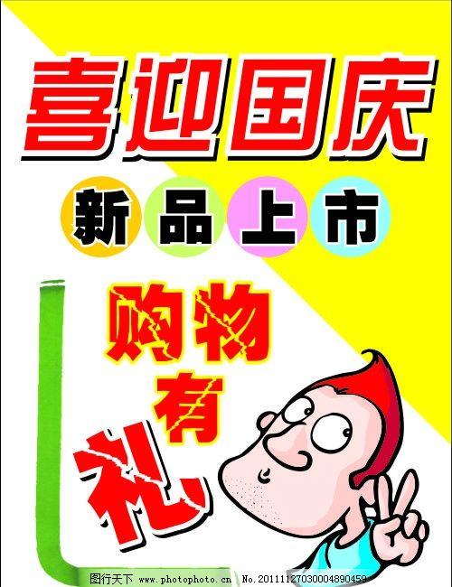 pop特色小海报 pop 特色 海报 手绘 矢量卡通 国庆 新品上市 购物有礼
