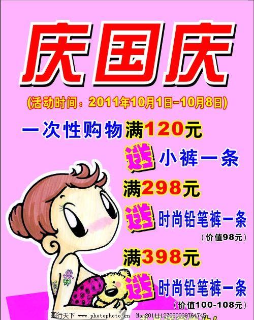 pop特色小海报 内衣 pop 手绘 卡通 节庆 国庆 个性 特色 海报 海报