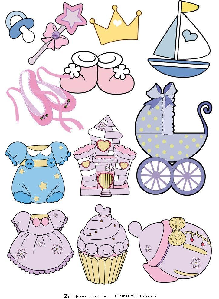 婴儿配件 卡通 衣服 奶瓶 婴儿车 帆船 婴儿鞋 奶嘴 蛋糕 城堡