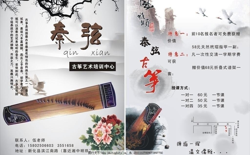 1400*900超清壁纸白鹤水墨