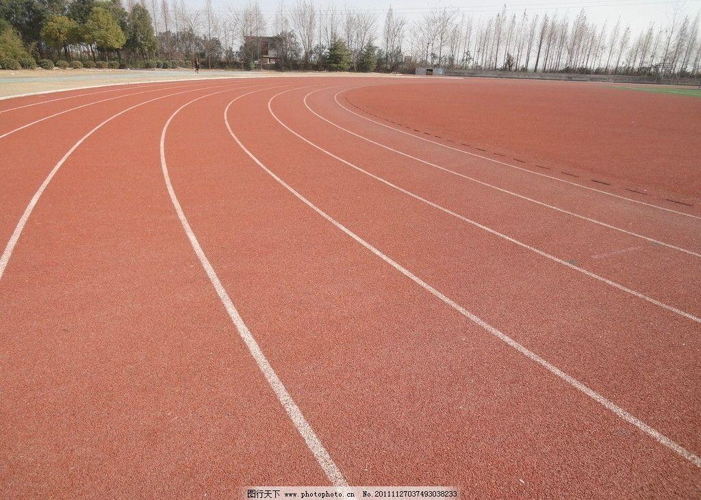 跑道 运动会标识 户外形象公共场所标志 标志 标识 公共场所标识 禁止