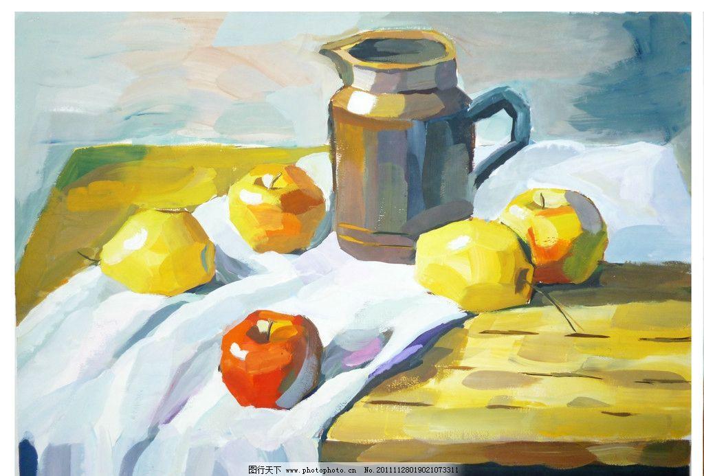 静物水粉画 水果 梨 苹果 白布 色彩 静物 水粉画 绘画书法 文化艺术