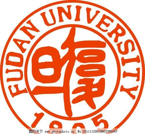 复旦大学 复旦大学标志 复旦大学校徽 标识标志图标 矢量