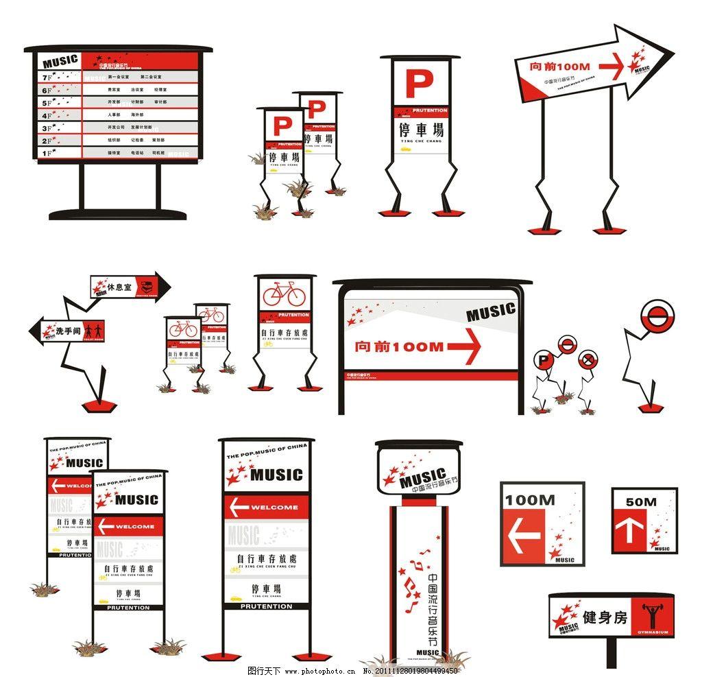 活动标识标牌环境指示系统图片图片