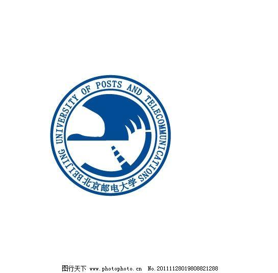 北京邮电大学 北京邮电大学校徽 北京邮电大学标志 标识标志图标