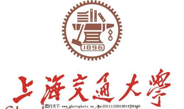 上海交通大学标志 上海交通大学校徽 标识标志图标 矢量