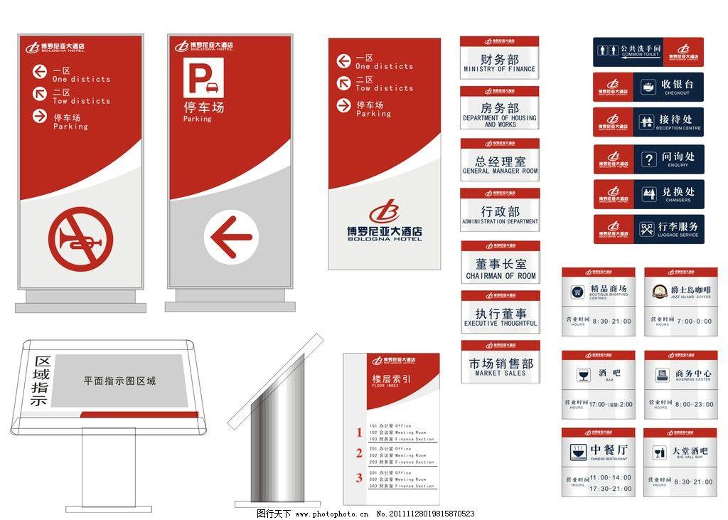 酒店全套公司标识标牌环境指示系统图片图片