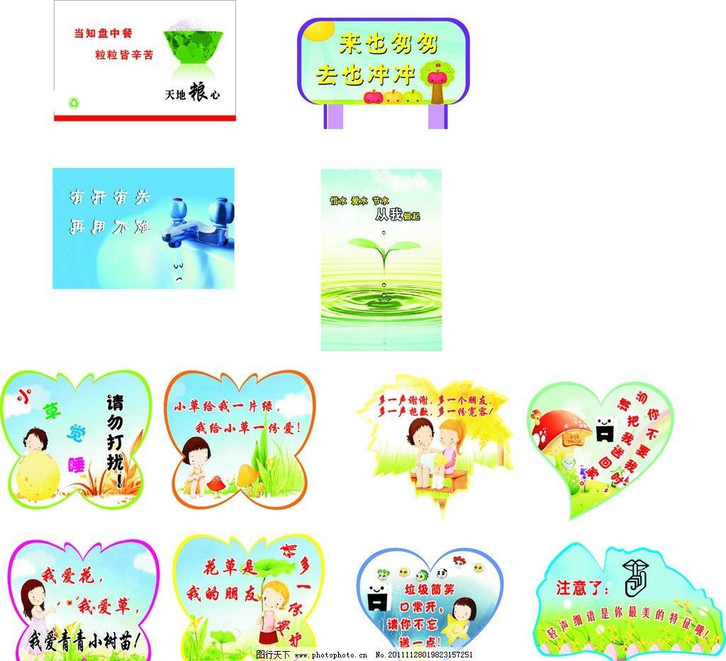 幼儿园卡通形状标语 幼儿园 标语 卡通人物 女孩 标牌 爱心 蝴蝶 枫叶