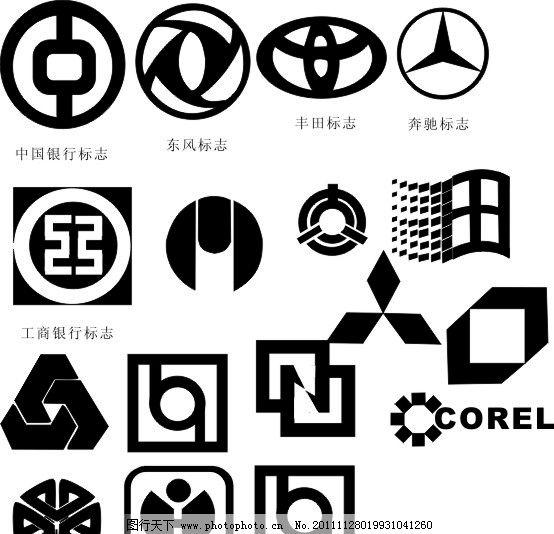 标志 中国银行 汽车标志 腾讯网标志 中国工商银行标志 大众 奥迪
