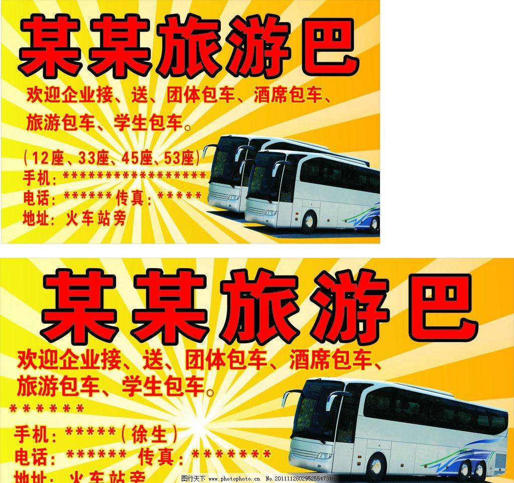 大巴汽车 大巴 汽车 名片      横幅 旅游巴 大巴客车广告名片 广告设