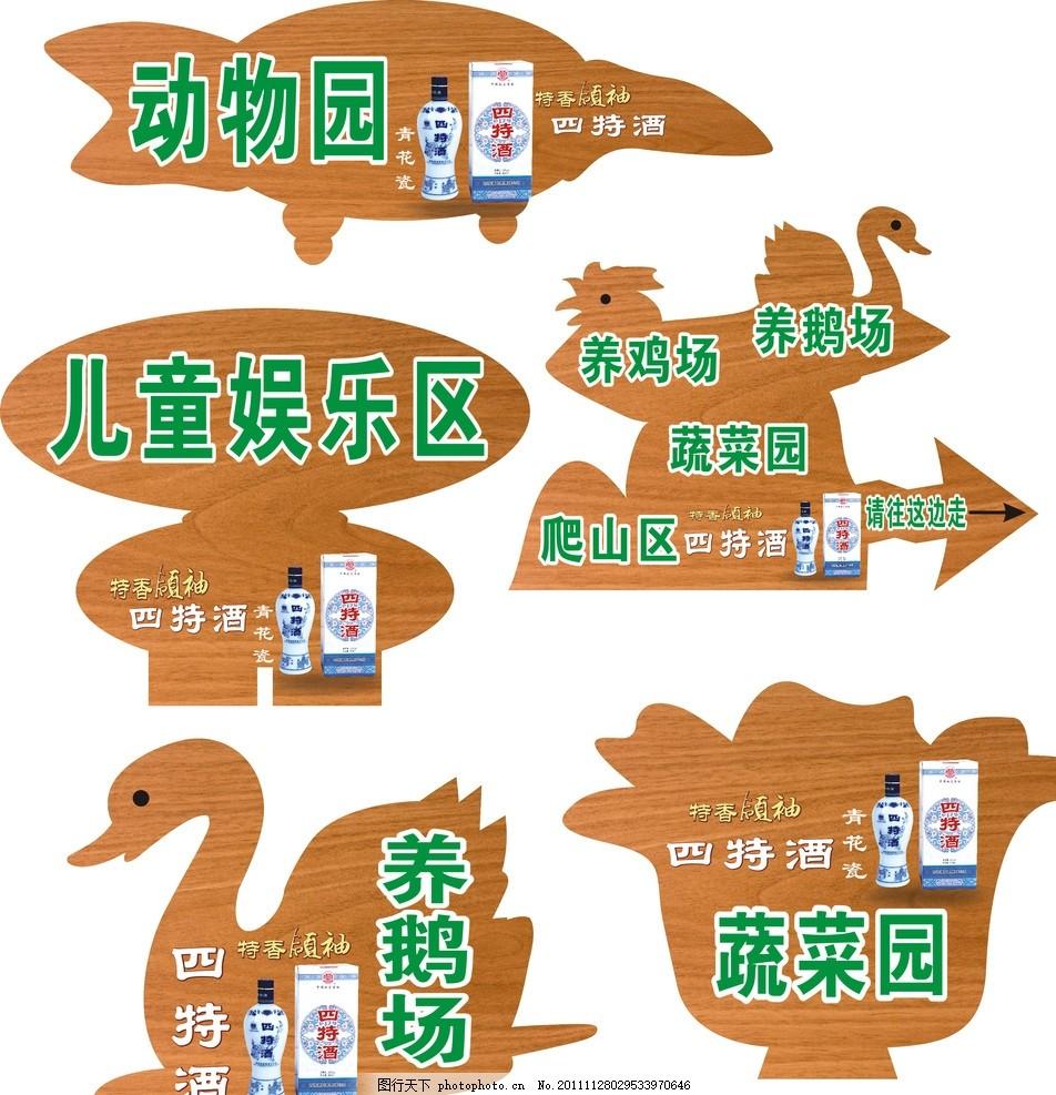 指标牌 标牌 指示牌 标识 牌子 动物园 儿童娱乐区 儿童 养鸡场 养鹅