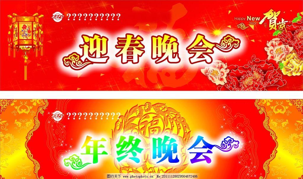 吊旗 新春海报 红色背景 喜庆 春节模版 绣花 福字 灯笼 花 展板 矢量