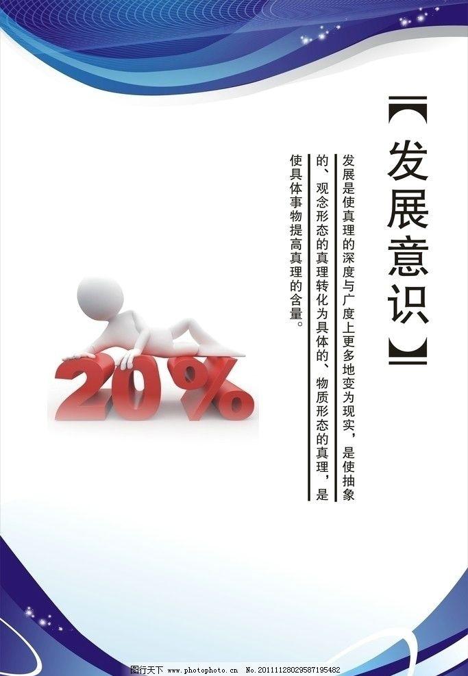 标语 企业标语 企业文化 企业文化标语 广告设计 矢量 cdr