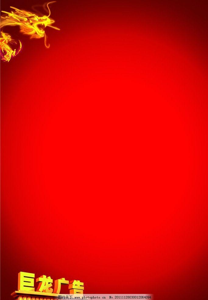 金龙 立体字 广告公司 广告公司形象红黑 广告公司形象 海报设计 广告